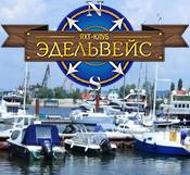Яхт-клуб и гостиничный комплекс «Эдельвейс»