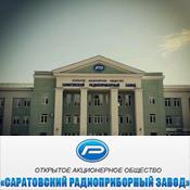 ОАО «Саратовский радиоприборный завод»