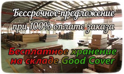 Бесплатное хранение на складе Good Cover