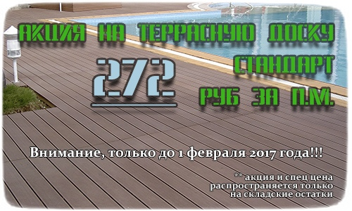 Акция на террасную доску «Стандарт» - 272 руб за п.м.
