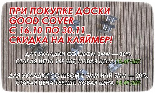 При покупке доски с 16.10 по 30.11 скидка на кляймер!